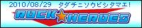 オールロックマンオンリーイベント『ROCK☆HEROES』